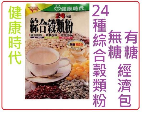 【喜樂之地】健康時代 24種綜合穀類粉 850克/包 有糖/無糖