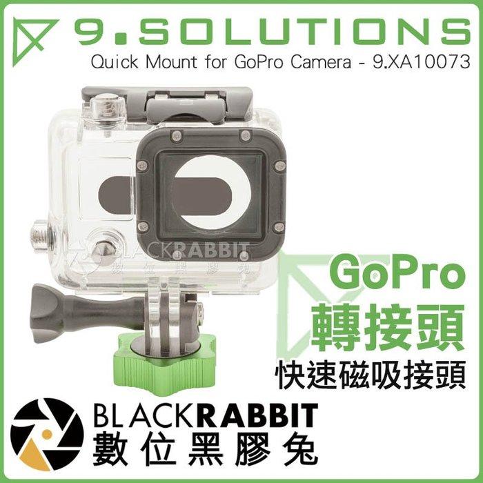 數位黑膠兔【 9.SOLUTIONS 快速磁吸接頭 GoPro 轉接頭 】 運動相機 Osmo Action 雲台 底座