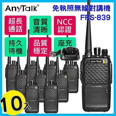 【3C王國】AnyTalk FRS-839 業務型免執照無線對講機 10入 遠距離 可寫碼 車隊 保全