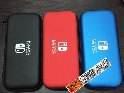 Switch收納包、硬殼包、手提包、NS主機保護包 任天堂/Switch 直購價300元 桃園《蝦米小鋪》