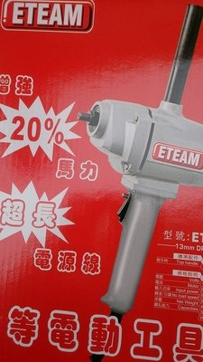 易威工作坊 含稅價格附發票 ET13 專業水泥攪拌機 超長電源線 ETEAM 一等電動工具 打泥機 台中市