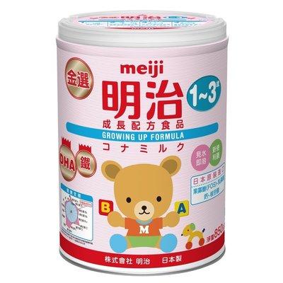 NETSHOP 金選明治 1-3歲 成長奶粉 新包裝 850g 現貨 藥局貨 產地日本 箱購郵寄免運 快速出貨