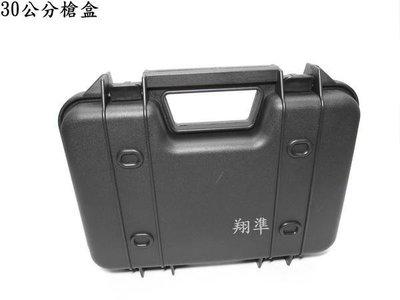 【翔準軍品AOG】 SRC手槍盒(BB槍BB彈短槍盒收納盒收納箱收納袋槍袋槍套M92G17史密斯威森P990 M9A1