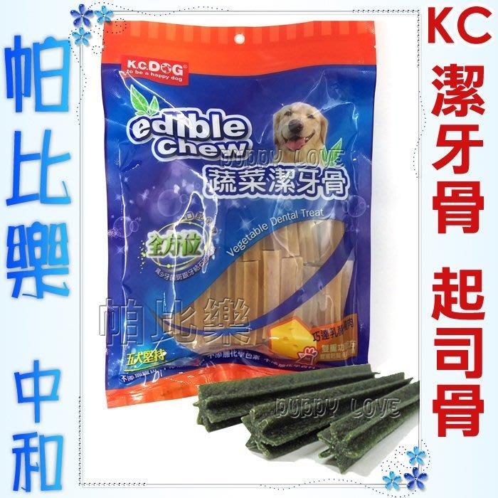 ◇◇帕比樂◇◇(送5支潔牙骨)KC DOG .蔬菜六角/螺旋潔牙骨【超大包 20/40支裝】