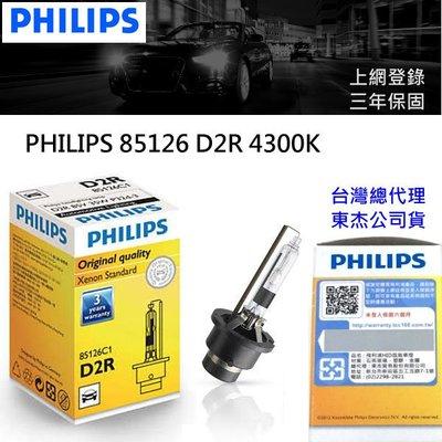 飛馳車部品~公司貨上網登錄三年保固 PHILIPS 飛利浦 4300K D2R 85126 HID 燈管 一入單顆裝