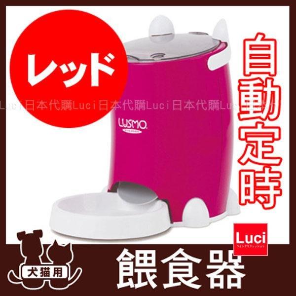 粉紅 自動定時餵食器 LUSMO 小型犬 貓寵物 狗寵物 犬用餐具  3時段調節 LUCI日本代購