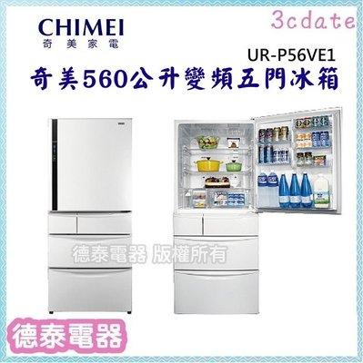 可議價~CHIMEI【UR-P56VE1】奇美560公升變頻五門冰箱【德泰電器】