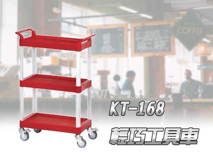 【otter】免運費 KT-168R 輕巧三層工具車 多功能工具車 工作推車 工作車 手推車 餐車 房務車 台灣製