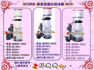 [B.Q.Q小舖]OCTOPUS 章魚哥.Classic 150 INT 蛋白除沫器 800L .OCTO(免運)