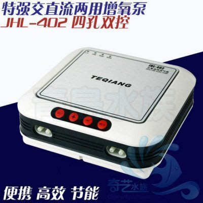Y。。。青島水族。。。中國TEQIANG特強-不斷電 停電 打氣機 鋰電充 AC/DC==JHL-402/四孔