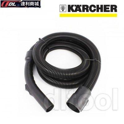 =達利商城= 德國 KARCHER 凱馳 吸塵軟管 軟管組 WD 3.300 WD3.200 適用