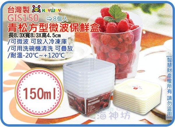 =海神坊=台灣製 KEYWAY GIS150 青松方型微波保鮮盒 冷凍庫 附蓋 8pcs 150ml 12入700元免運
