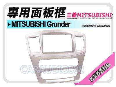 正宗【提供七天鑑賞】MITSUBISHI 三菱 Grunder 音響面板框 戈藍 歌藍德 專用框 面板框