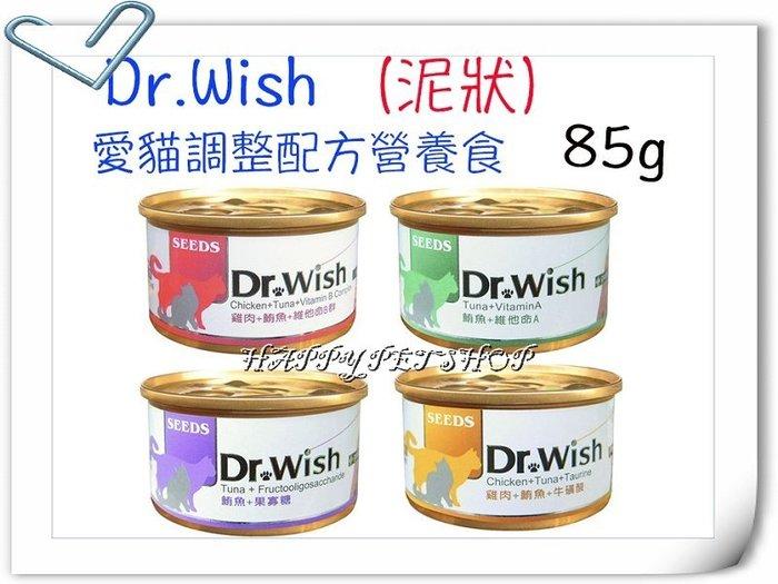 ✪泥狀,單罐下標區 ✪ Seeds 惜時 Dr. wish 愛貓調整配方營養食 貓罐頭 肉泥-85g 泥罐 餵藥好幫手