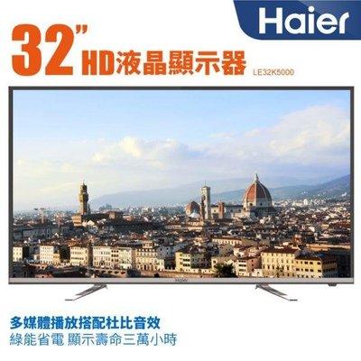 免運費 Haier 海爾 32吋液晶 電視/ 顯示器+視訊卡 LE32K5000勝HF-32VA7/ HS-3281