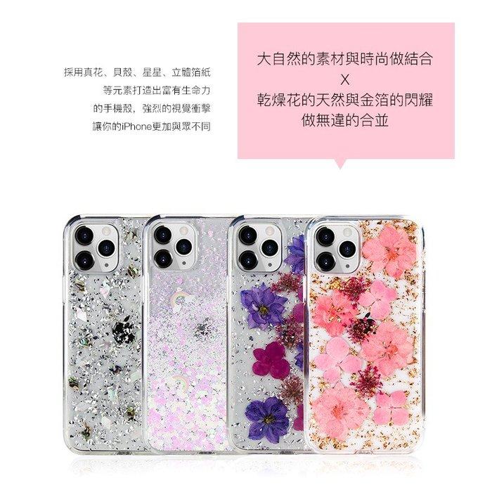 Switcheasy Flash真花系列 花朵保護殼手機保護套 iPhone 11 Pro Max i11 防摔保護套