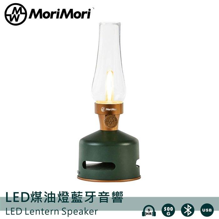 送禮自用👍MoriMori LED煤油燈藍牙音響-深綠色 (喇叭/音樂/夜燈/LED燈/露營燈/禮品/禮物/實用)