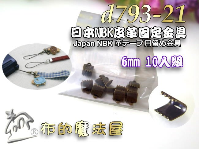 【布的魔法屋】d793-21日本NBK進口古銅10入組6mm皮革皮件固定金(日本製皮革馬口夾,蕾絲夾皮革收尾夾片山片夾)