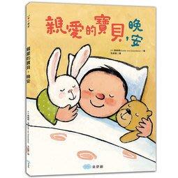 【大衛】童夢館 親愛的寶貝,晚安