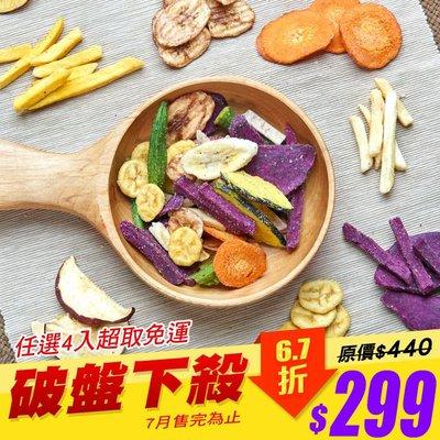 ↘下殺6.7折 (超取免運)蔬果脆片任選4入 原價440特價299 [TW1876]健康本味