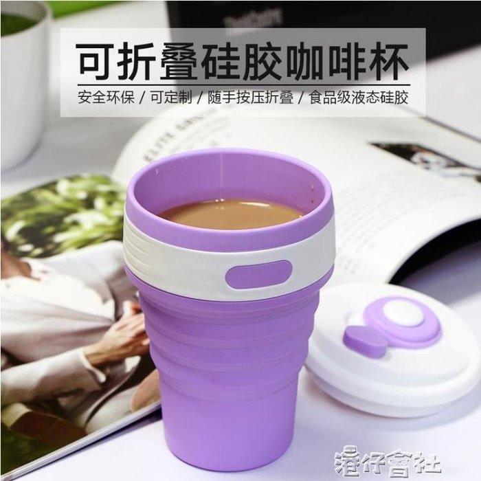 矽膠折疊水杯戶外旅行壓縮杯便攜式漱口杯咖啡伸縮迷你隨手杯