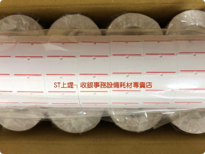 上堤┐含稅 (10卷入) 單排標價紙,標價機貼紙,標籤紙,標籤貼紙打標紙空白標價紙 22X12mm, 2.2X1.2cm