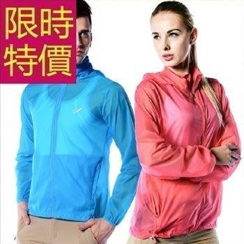 防曬夾克(單件)-防紫外線造型抗UV薄款男女外套17色57l101[獨家進口][巴黎精品]