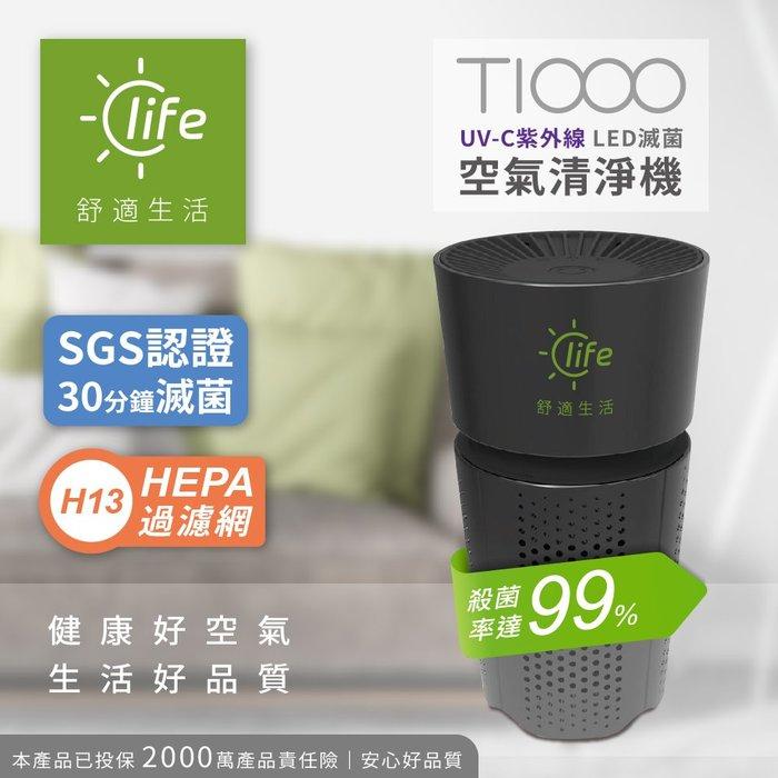 含稅】T1000 UVC紫外線LED滅菌空氣清淨機 車用清淨機 HEPA三層活性碳濾心 紫外線LED除菌率達99%