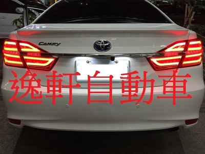 (逸軒自動車)豐田 TOYOTA CAMRY 2015年 7.5代 跑馬燈 方向燈 光導尾燈 光柱 光條 LED 尾燈