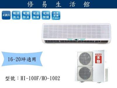 修易衛浴 禾聯HERAN  一對一分離式 定頻單冷 壁掛式冷氣/空調 16-20坪 HO-1002/HI-100F