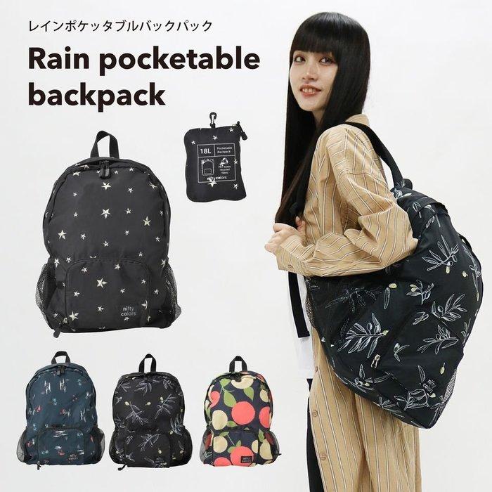 日本進口~Nifty 可折疊 收納 防潑水 後背包/ 環保袋