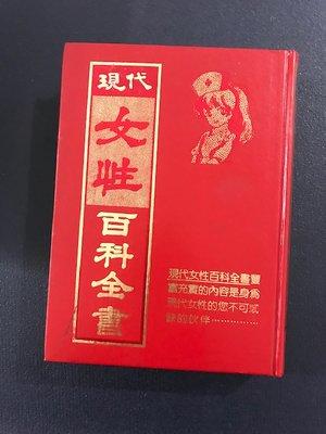九禾二手書 現代女性百科全書/登福出版 201005
