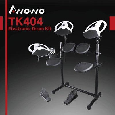 免運 台灣Awowo TK404 電子鼓 贈原廠鼓椅+鼓棒+耳機+入門書 電子爵士鼓 保固三年 台灣製造 爵士鼓組
