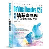 大享~現貨9787113220365  DaVinci Resolve 12.5中文版達芬奇影視(簡體)中國鐵道128