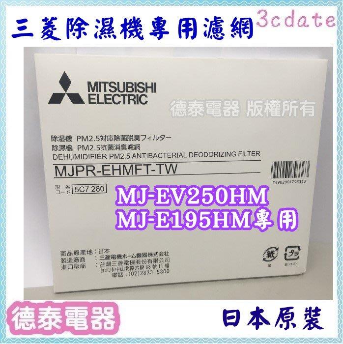 日本原裝【MJPR-EHMFT】三菱除濕機專用濾網  適用MJ-EV250HM/MJ-E195HM【德泰電器】