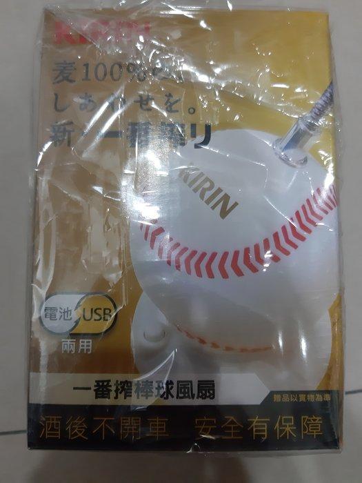 麒麟KIRIN 享受吧一番搾USB棒球風扇+保冰袋  限量全新