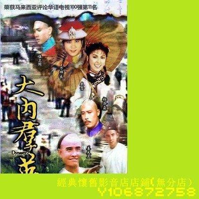 1980 國粵語【大內群英】萬梓良、米雪、姜大衛、伍衛國 收藏