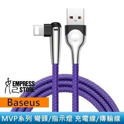 【妃小舖】Baseus/倍思 iPhone 1米/2.4A MVP 王者 彎頭/指示燈  編織/智能 充電線/傳輸線