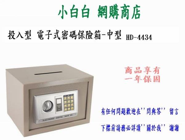 $小白白$ 新款三鋼牙~投錢投入投幣式電子保險箱(中)HD-4434保險櫃保管箱/零錢箱存錢筒/現金箱現金櫃~台中可自取