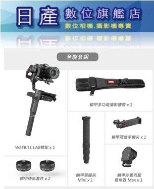 【日產旗艦】現金再優惠 Zhiyun 智雲 智云 Weebill Lab 全能套裝 三軸穩定器 手持穩定器 錄影 公司貨