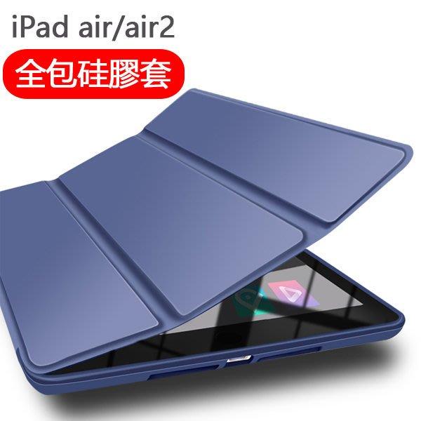 iPad air 2 保護套 智慧休眠 蘋果 iPad5 iPad6 軟殼 硅膠 保護殼 平板 皮套 全包 三折 純色
