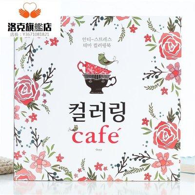 預售款-LKQJD-韓國cafe涂色書成人休閑減壓解壓治愈涂鴉繪畫填色本手繪畫畫玩具*優先推薦