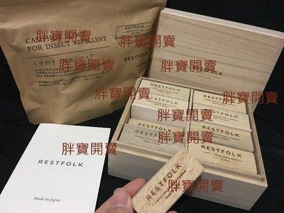 日本代購 日本製 RESTFOLK  樟木  樟木塊 樟木條