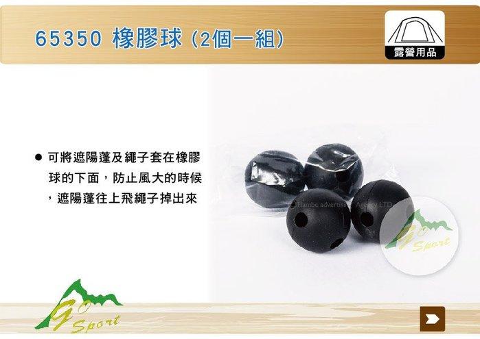 ||MyRack|| Go Sport 65350 橡膠球 鋁柱鐵柱用頂端配件 防雷帽 避雷帽 營柱塞
