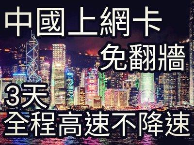 3天中國上網卡不降速 香港網卡 澳門上網 澳門網卡 中國聯通 中國移動 大陸網卡 大陸上網 中港上網 中港澳上網