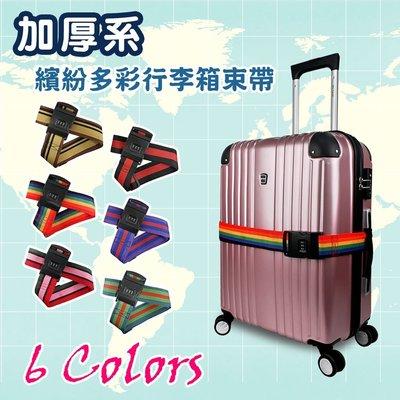 行李箱束帶 綁帶 可調式 彩色 一字型 密碼鎖 三碼鎖 lh01