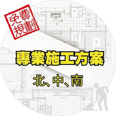 專業施工服務-免費施工規劃
