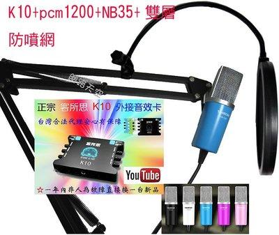 rc第6號套餐之3b: K10+pcm-1200電容麥克風NB-35支架雙層防噴網送166音效軟體
