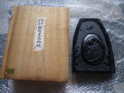 《NO.19》日本那智黑石硯-彫刻龜鶴有蓋 《附木箱》