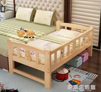 兒童床男孩單人床女孩公主床帶護欄小孩床嬰兒邊床加寬拼接實木床 YTL
